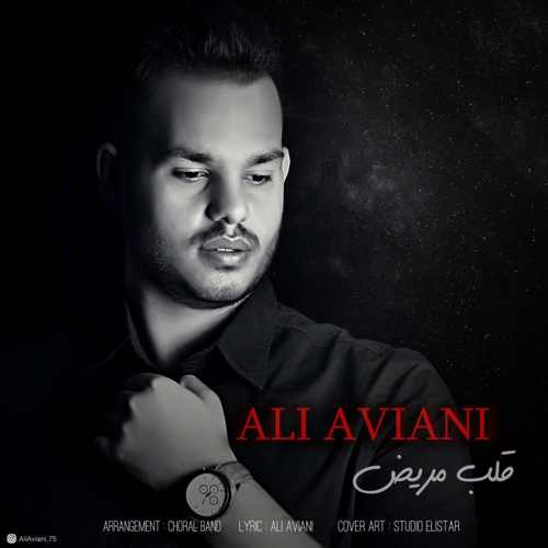دانلود موزیک جدید علی آویانی قلب مریض