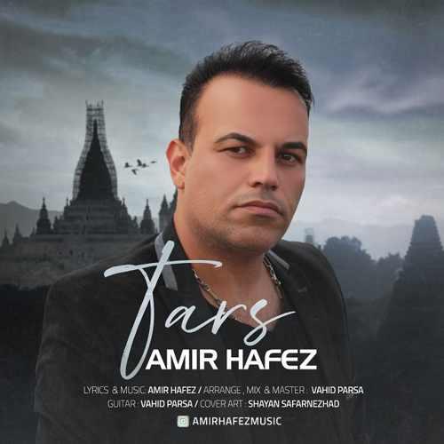 دانلود موزیک جدید امیر حافظ ترس