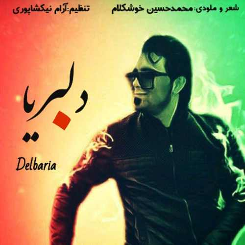 دانلود موزیک جدید محمد حسین خوشکلام دلبریا