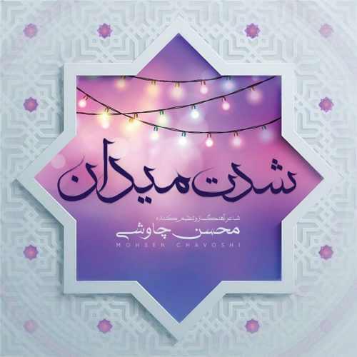 دانلود موزیک جدید محسن چاوشی شدت میدان