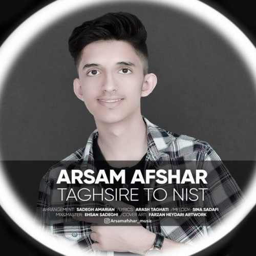 دانلود موزیک جدید آرسام افشار تقصیر تو نیست