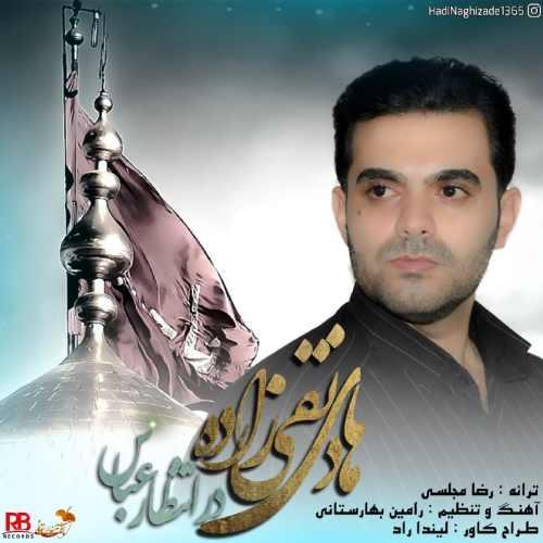 دانلود موزیک جدید هادی نقی زاده در انتظار عباس
