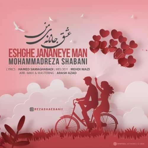 دانلود موزیک جدید محمدرضا شعبانی عشق جانانه ی من