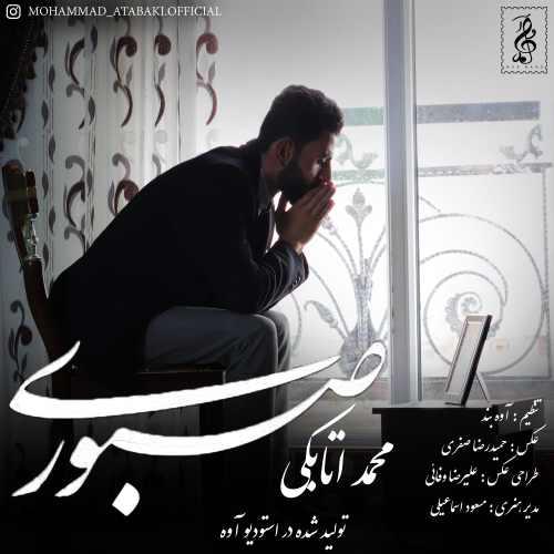 دانلود موزیک جدید محمد اتابکی صبوری