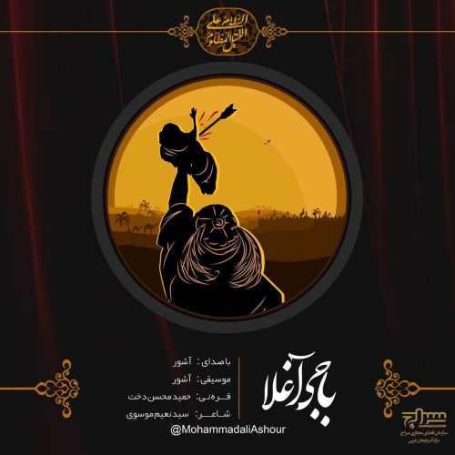 دانلود موزیک جدید محمد علی آشور باجی آغلا