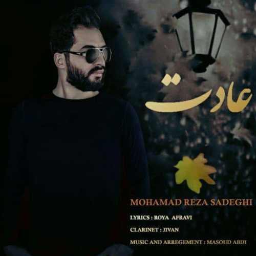 دانلود موزیک جدید محمدرضا صادقی عادت