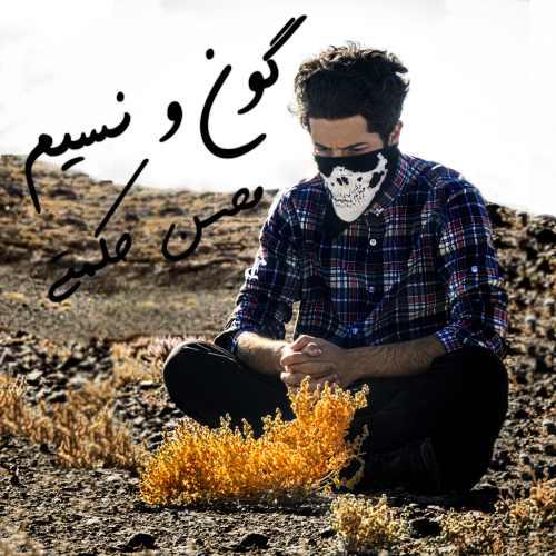 دانلود موزیک جدید محسن حکمتی گون نسیم