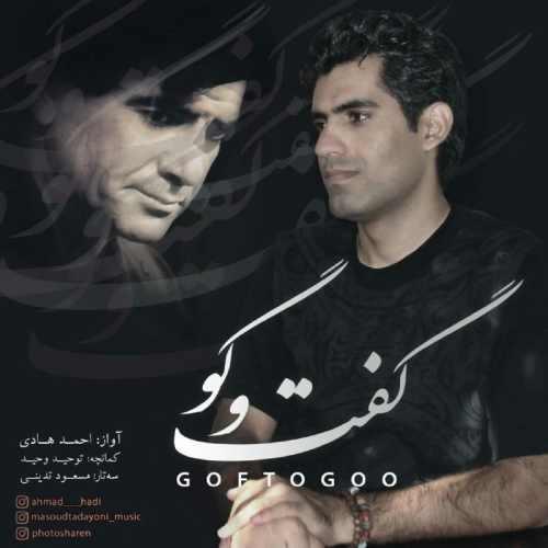دانلود موزیک جدید احمد هادی گفت و گو