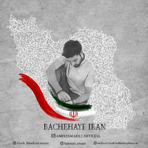 دانلود موزیک جدید امیر اسماعیلی بچه های ایران