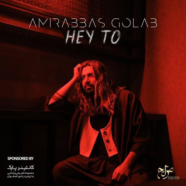 دانلود موزیک جدید امیر عباس گلاب هی تو