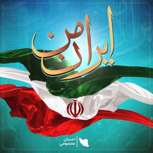 دانلود موزیک جدید احسان معصومی ایران من