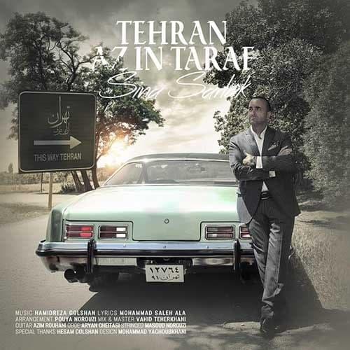 دانلود موزیک جدید سینا سرلک تهران از این طرف