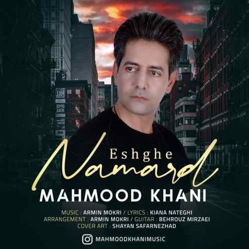 دانلود موزیک جدید محمود خانی عشق نامرد